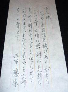 ペン字(ショップ、美容院サービス業)