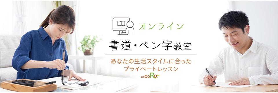 オンライン書道・ペン字教室